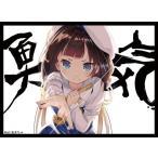 アクアアルタ カードスリーブ ☆『あいちゃん/illust:あまちゃ』★ 【COMIC1☆13】