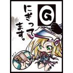Cake Rabbits カードスリーブ ☆『[G]にぎってます/illust:itota』★ 【COMIC1☆12】