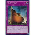 遊戯王 方舟の選別 TRC1-JP050 ☆【SR】★