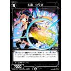 WIXOSS-ウィクロス- 幻蟲 クマゼ WX08-076 ☆【C】★
