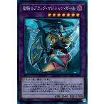 遊戯王 RC03-JP020 竜騎士ブラック・マジシャン・ガール【CR(コレクターズレア)】
