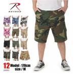 ロスコ ハーフパンツ ROTHCO カーゴショーツ メンズ カーゴパンツ ミリタリーパンツ 大きいサイズ USAモデル 迷彩