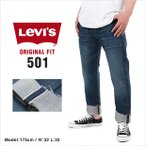 リーバイス 501 LEVIS デニムパンツ セルビッチ 赤耳 ジーンズ USAモデル メンズ WHITE OAK CONE DENIM ホワイトオーク コーンデニム ロールアップ