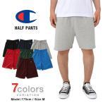 チャンピオン ハーフパンツ CHAMPION ハーフパンツ ショートパンツ メンズ 大きいサイズ USAモデル ショーツ ダンス スウェット