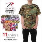 ロスコ Tシャツ ROTHCO T-SHIRTS 迷彩 Tシャツ メンズ レディース 大きいサイズ カモ ミリタリーブランド アメカジ カモフラージュ ミリタリー 半袖