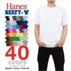 ヘインズ Tシャツ ビーフィー HANES BEEFY T-SHIRTS メンズ 大きいサイズ USAモデル 無地 半袖 レディース
