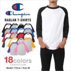 チャンピオン Tシャツ CHAMPION ラグラン 七分丈 ベースボール メンズ 大きいサイズ USAモデル 無地 T-SHIRTS レディース