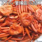 送料無料!!紅ずわい蟹Bランク品10kg詰め(冷凍) かに カニ