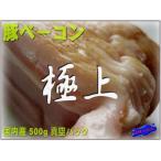 激安即売、極上!!「豚ベーコンスライス500g冷凍」鳥取県産