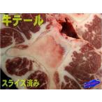 国産牛テール1kg(カット済み)
