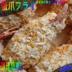 クリーミーカニ爪フライ6個入り(55g×6)日本海の旨さ100% かに カニ