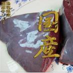 肝脏 - 国産牛レバー2片で1kg程度(900g以上) ればー レバー 肝臓 ホルモン