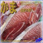 カット済み「冷凍かまスライス1kg」美味!! まぐろ マグロ 鮪 カマ
