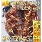(予約販売)活松葉蟹 雄&雌セット(オス1kg、メス5杯)足折れ かに カニ せいこ セイコ すわい ズワイ