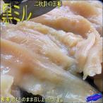 二枚貝の王様「海松喰(黒ミル貝)1kg」超美味・生食加工済み みるがい ミルガイ 海松貝
