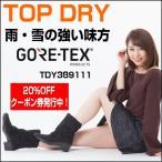 20%OFFクーポン発行中!TOP DRY(トップドライ)婦人靴(レディース) 防寒・防水ブーツTDY3891Aゴアテックス搭載