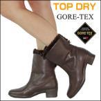 TOP DRY(トップドライ)婦人靴(レディース) 防寒・防水ブーツTDY3948ゴアテックス搭載