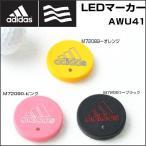 アディダスゴルフ adidas golf  LEDマーカー  AWU41