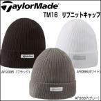 TaylorMade(テーラーメード)メンズリブニットキャップニット帽CCK96