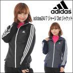 adidas(アディダス)レディース adidas24/7 (デニム風)ジャージ 3st ジャケット UVカット機能付きKBZ26