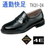 アサヒシューズ 通勤快足 ビジネスシューズ TK31-24 ブラック 幅広4E ゴアテックス