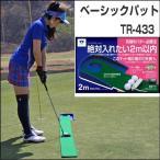 ゴルフ練習道具 パター練習マット ダイヤ  ベーシック