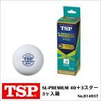 卓球ボール TSP 014037 SL-PREMIUM 40+3スター 3ヶ入箱 ヤマト卓球
