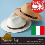 ショッピングイタリア 帽子 イタリア製 MONTAPONE パナマハット .送料無料 モンタッポーネ SORBATTI社製 パナマ帽 メンズ ブランド