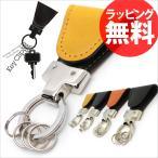 キーホルダー メンズ 国産 Key clip オイルレザーキークリップ 本革 Vintage Revival Productions 日本製 ブランド キーケース w-59201-yam