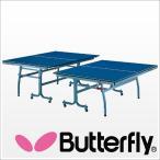 ショッピングセパレート Butterfly 卓球台 95300 スターカー・BS-4 バタフライスポーツ