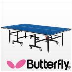 ショッピングセパレート Butterfly 卓球台 95660 スターカー・BS-100 バタフライスポーツ