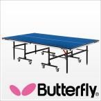 ショッピングセパレート Butterfly 卓球台 95670 スターカー・BS-120 バタフライスポーツ