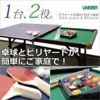 卓球台 ビリヤード台 家庭用サイズ UNIVER ビリヤードと卓球がこれ一台 人気 EST-1800