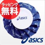 氷のう スポーツ アシックス 氷嚢 ASICS TJ2200 カラーシグナルアイスバッグS アイシング劇安