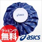 氷のう スポーツ アシックス アイスバッグASICS TJ2201 カラーシグナルアイスバッグM 氷嚢 アイシング