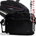 ビジネスバッグ PC/タブレット対応 2層式大容量 Route-B 0418メンズ レディース ナイロン 軽量 ショルダーベルト付属 シンプル 大きい 出張 一泊二日 B4書類
