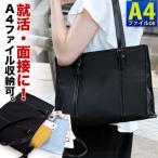 リクルートバッグ レディース ビジネスバッグ 即納 ビジネス A4 女性 就活 カバン 通勤 軽量 軽い