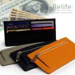 超薄型 長財布 メール便送料無料 Relife w-472 財布 メンズ 薄い シンプル カードケース 小銭入れ付き ビジネス カジュアル オススメ