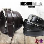 ビジネスベルト メンズ ブランド MICHIKO LONDON(ミチコロンドン)