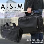 ビジネスバッグ ブリーフケース メンズ ATELIER SAB MEN(アトリエサブフォーメン)A・S・M EDGE2(エッジ2)B4