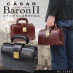 ビジネスバッグ メンズ 軽量 日本製 CASAR(シーザー)本革 牛革 A4未満 ブランド ダレスバッグ