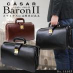 ビジネスバッグ メンズ CASAR(シーザー)本革 牛革 A4未満 マチ厚め 日本製 ブランド ダレスバッグ