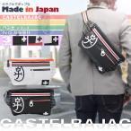 ボディバッグ メンズ レディース CASTELBAJAC(カステルバジャック) Pensee(パンセ) 日本製