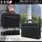 ビジネスバッグ メンズ 軽量 日本製 KANZAN(カンザン)ダレスバッグ