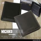 二つ折り財布 メンズ MICHIKO LONDON(ミチコロンドン)