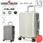 キャリーケース スーツケース 機内持ち込み 4輪 旅行 出張 Legend Walker レジェンドウォーカー キャリーバッグ ハードケース アルミニウム TSAロック 送料無料