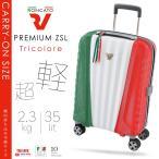 キャリーケース スーツケース 機内持ち込み Sサイズ 旅行 4輪 RONCATO ロンカート PREMIUM ZSL トリコローレ 出張 イタリア製 TSAロック 送料無料