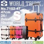 ダイヤル式ロック 4輪 Sサイズ 26L トランクケース WORLD TRUNK ワールドトランク メ