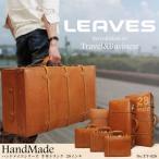 トランクケース  メンズ レディース アンティーク リーブス ハンドメイド 本革 スーツケース