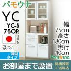 食器棚 日本製 送料無料 開梱設置付